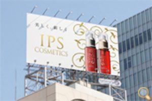 ipsコスメティックスの販売会社